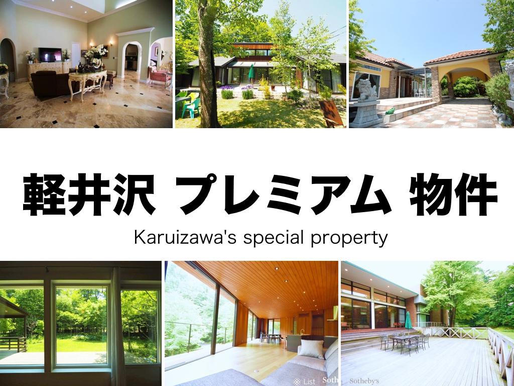 リゾート マンション 軽井沢